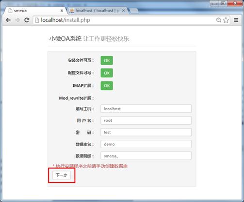 小微OA-安装页面