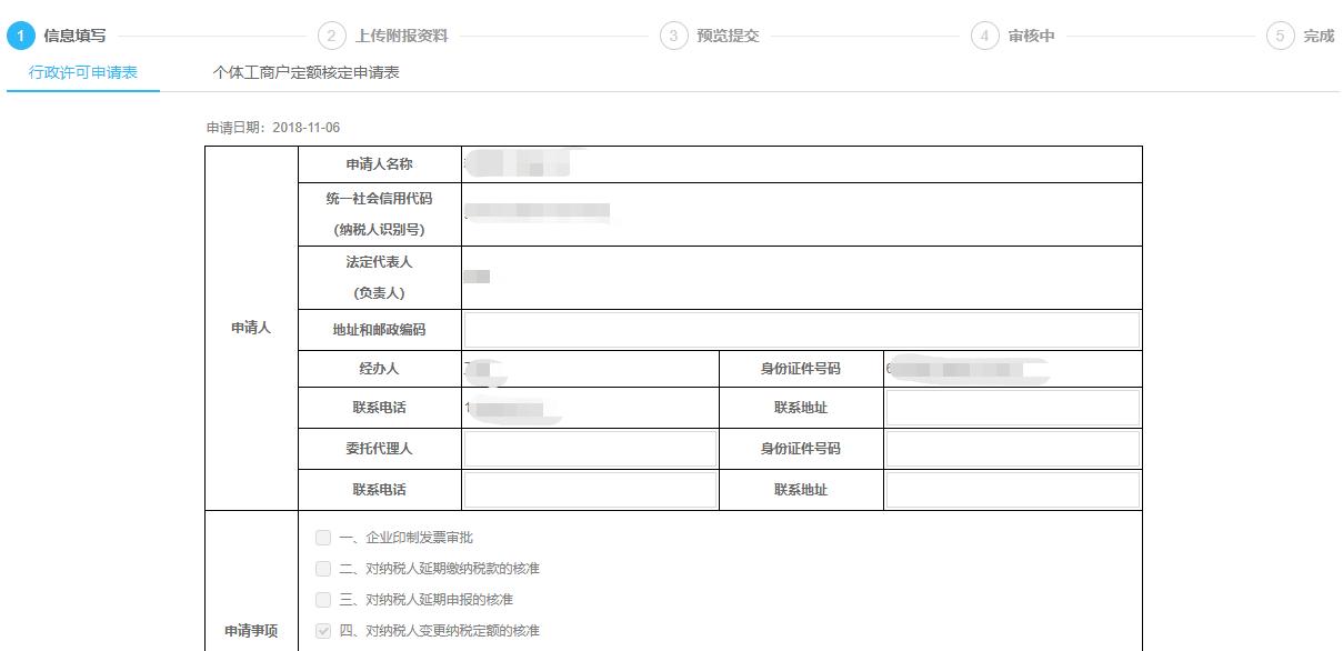 系統會自動填寫《行政許可申請表》