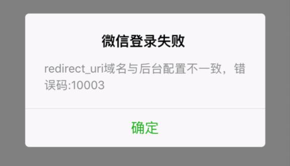redirect_uri域名与后台配置不一致,错误码:10003
