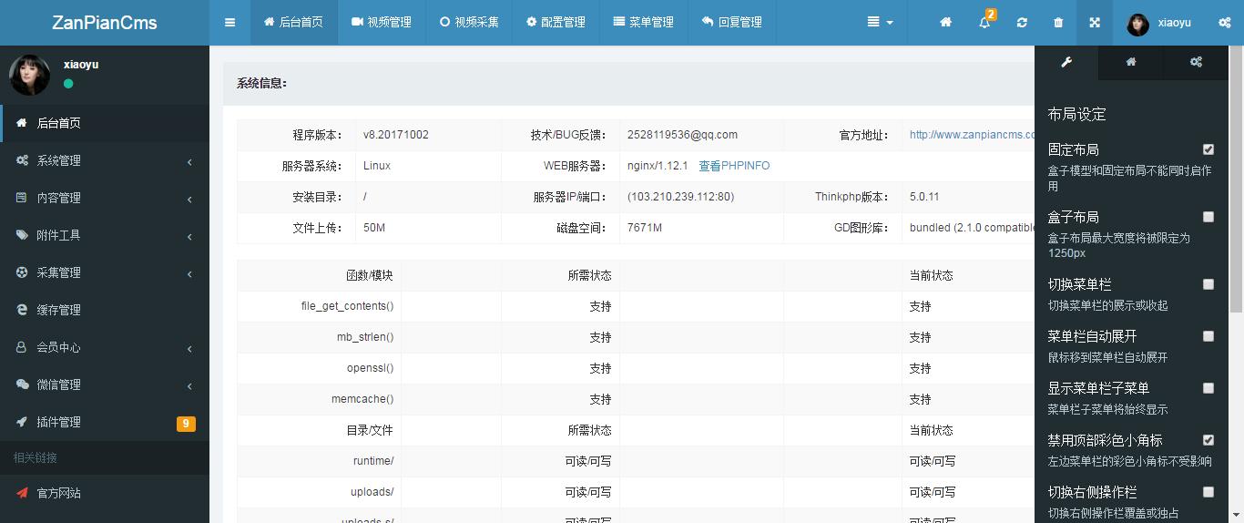 ZanPianCms(赞片CMS)价值800元完整安装包/带模板/带数据V9