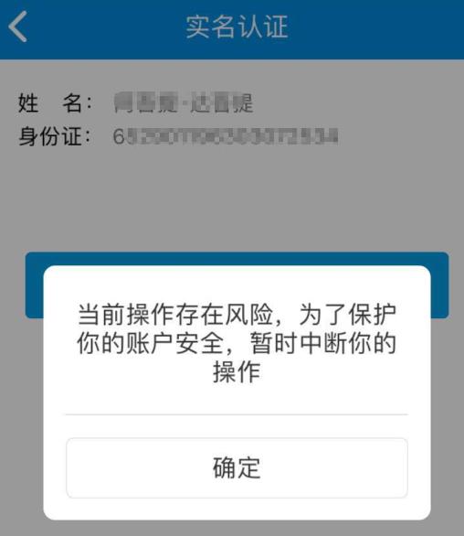 新疆電子稅務局錯誤原因:多次認證失敗