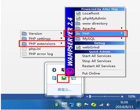 小微OA-打开PHPIMAP扩展