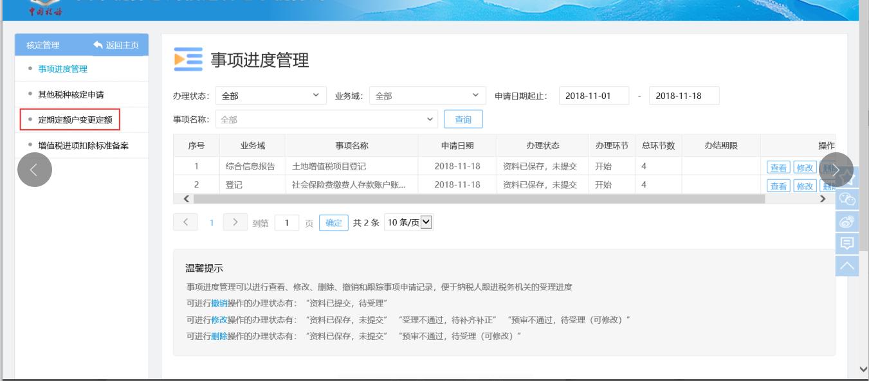 贵州省电子税务局定期定额户核定定额申请操作说明