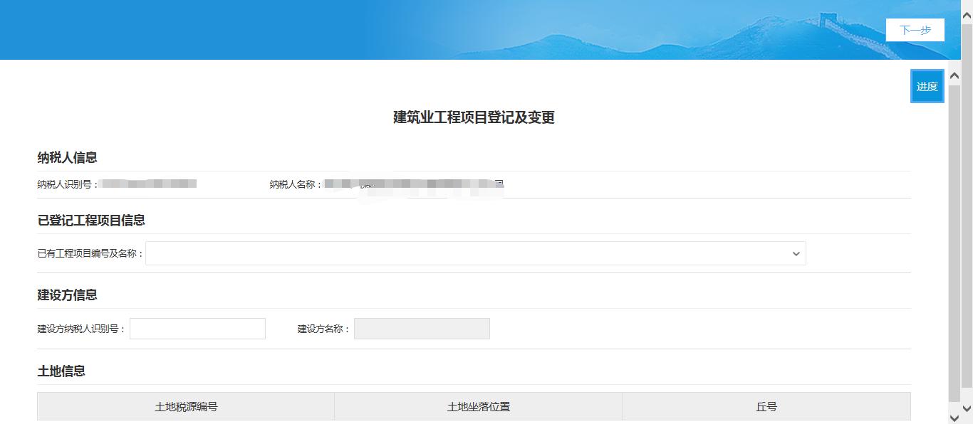 进入贵州省电子税务局建筑业工程项目登记及变更采集界面