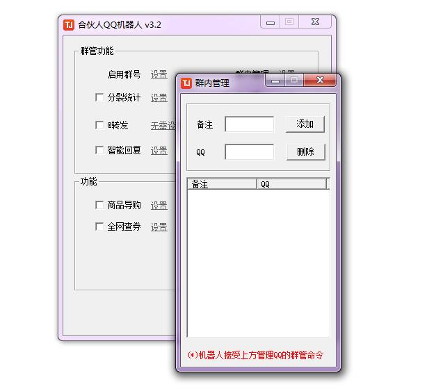 适用于QQ群淘宝客机器人推广代理合伙人QQ群管机器人的