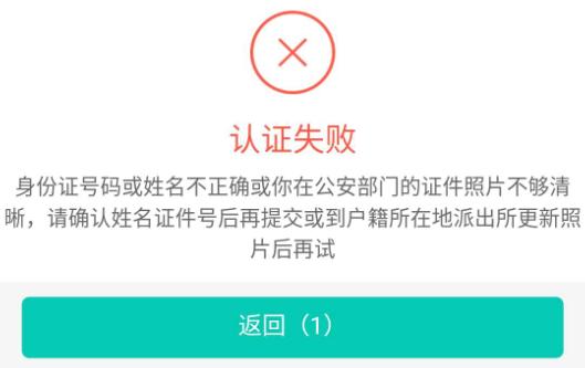 新疆電子稅務局公安信息錯誤
