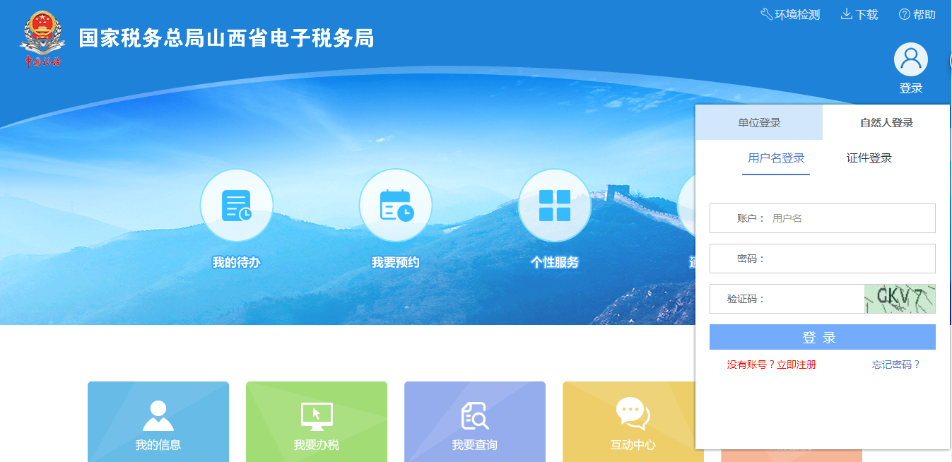 山西省电子税务局用户登录页面