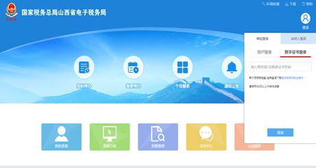 山西省电子税务局登录页