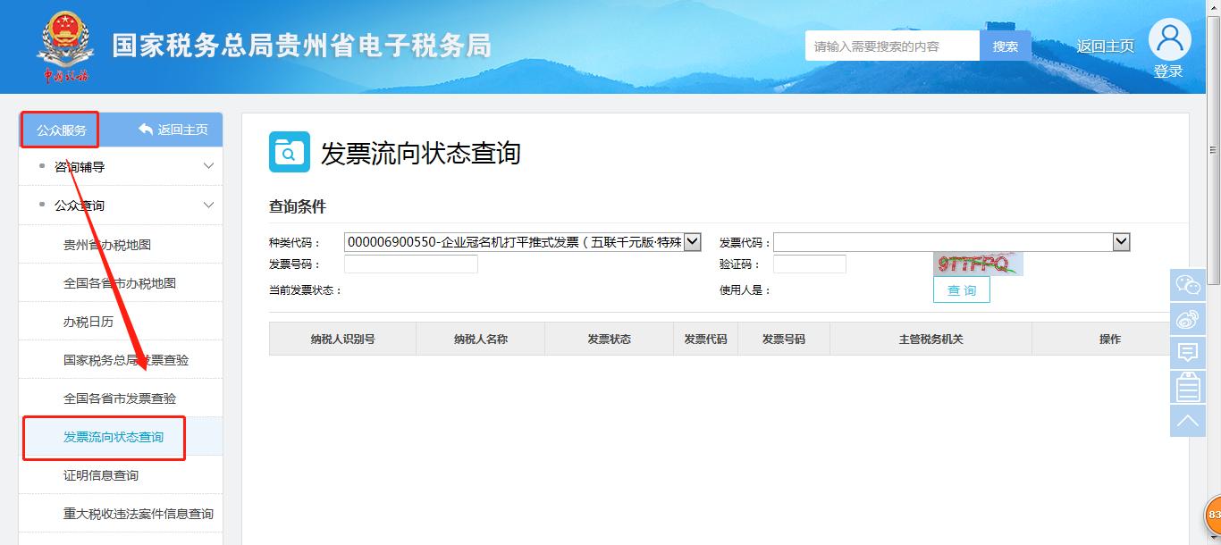 贵州省电子税务局发票流向状态查询