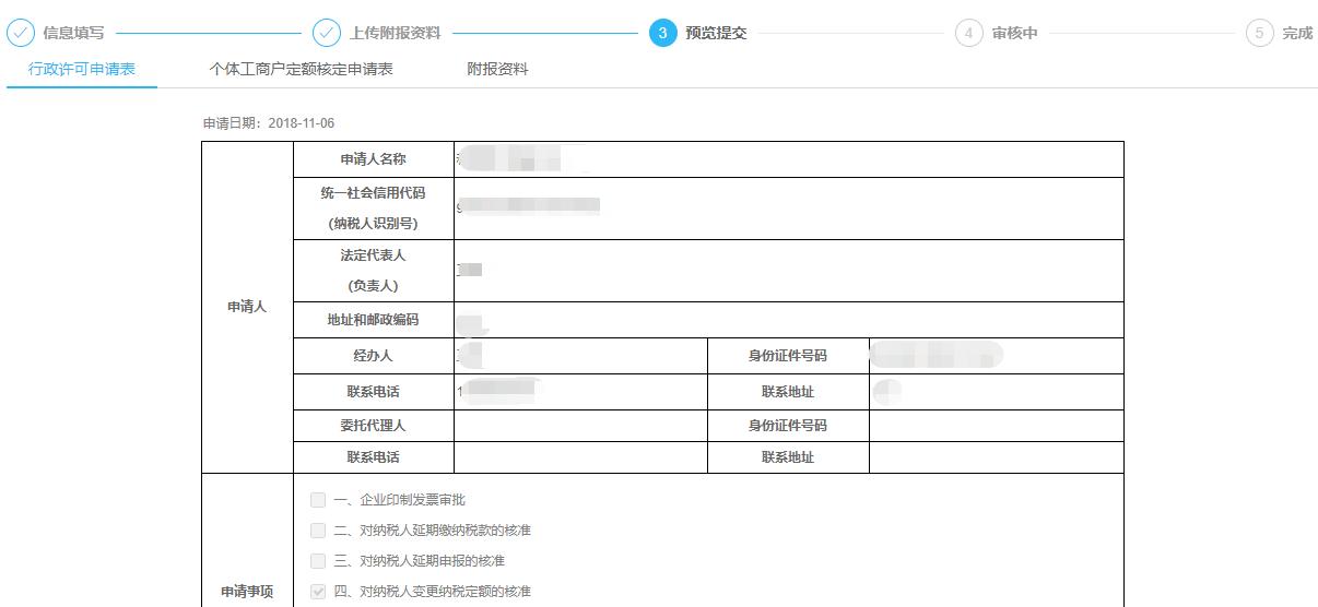 預覽填寫的申請資料以及附報資料
