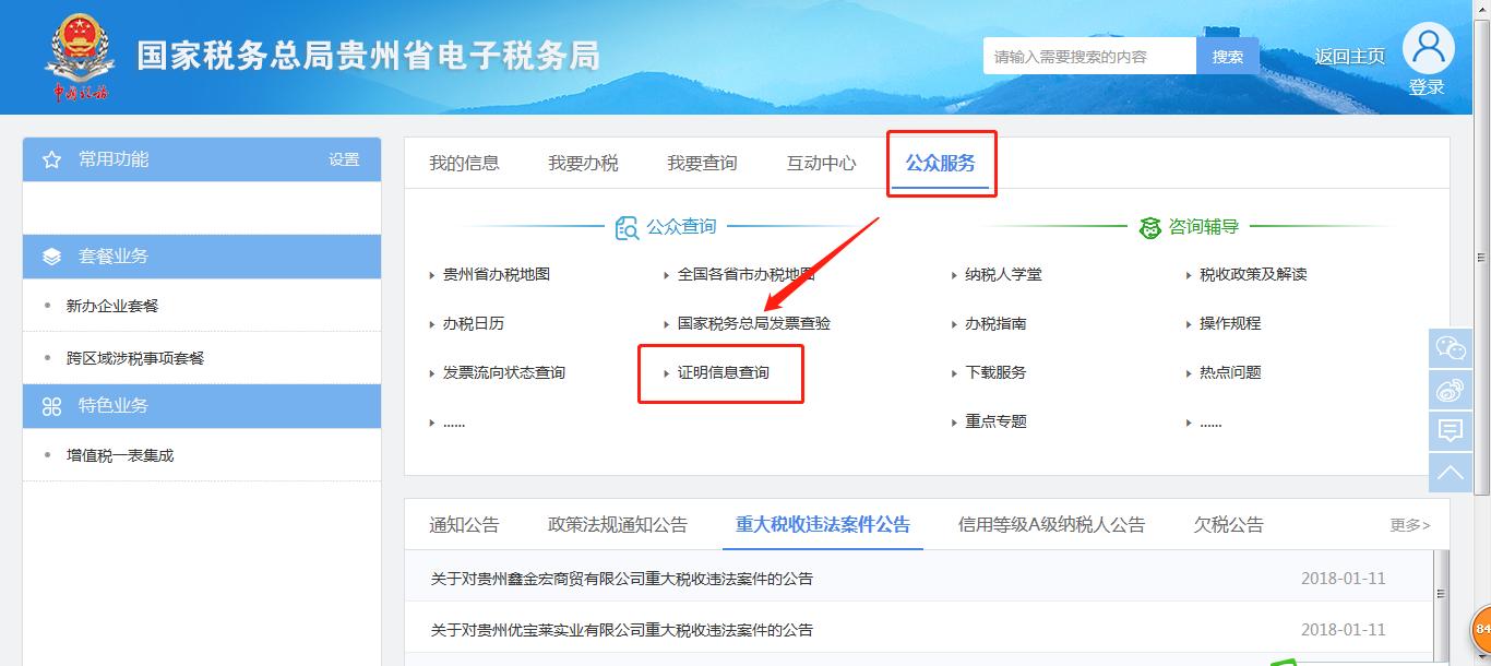 贵州省电子税务局公众服务首页