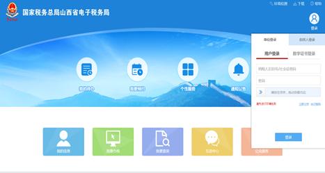 山西省电子税务局税号密码登录
