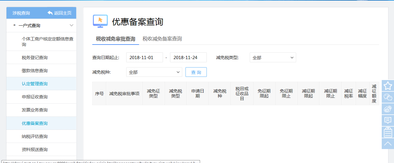 贵州省电子税务局优惠备案查询