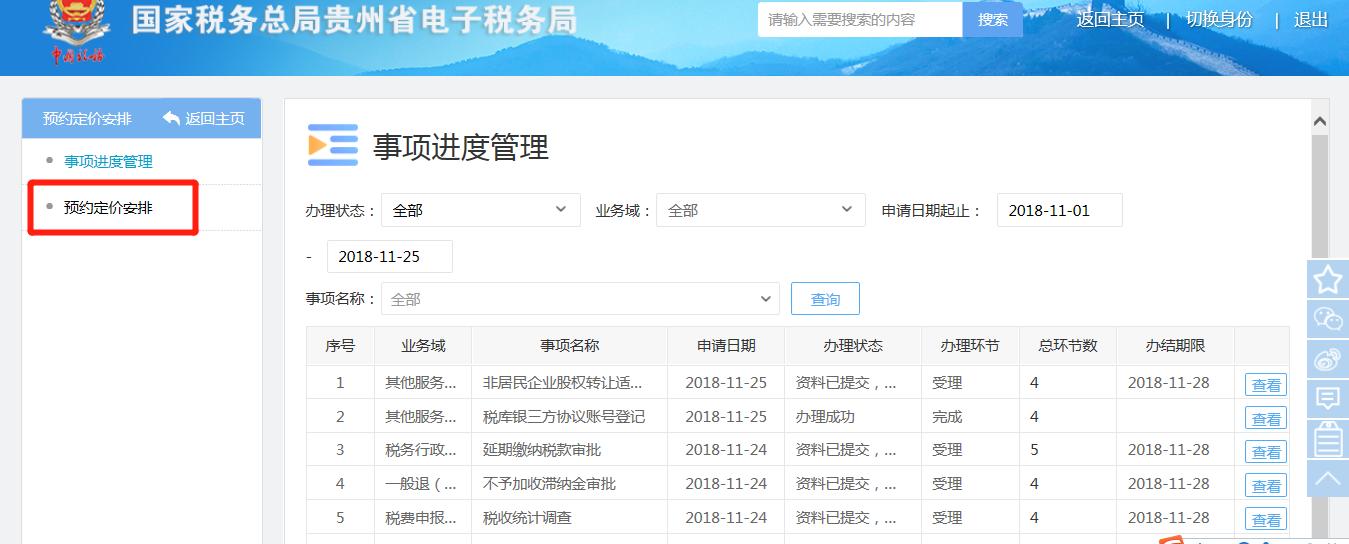 贵州省电子税务局预约定价安排操作说明