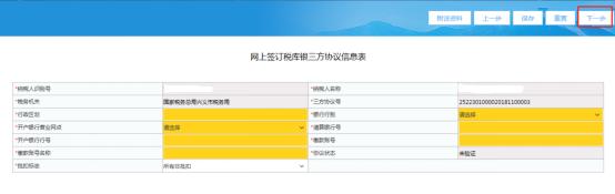 填寫網上簽訂稅庫銀三方協議信息表