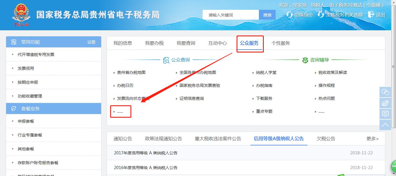 贵州省从事涉税服务人员信用评价情况查询