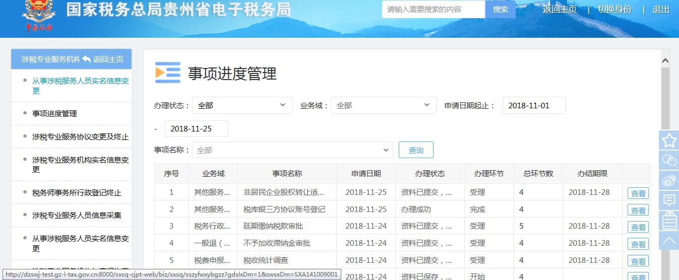 贵州省电子税务局涉税专业服务人员信息采集
