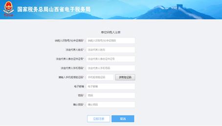 山西省电子税务局用户注册