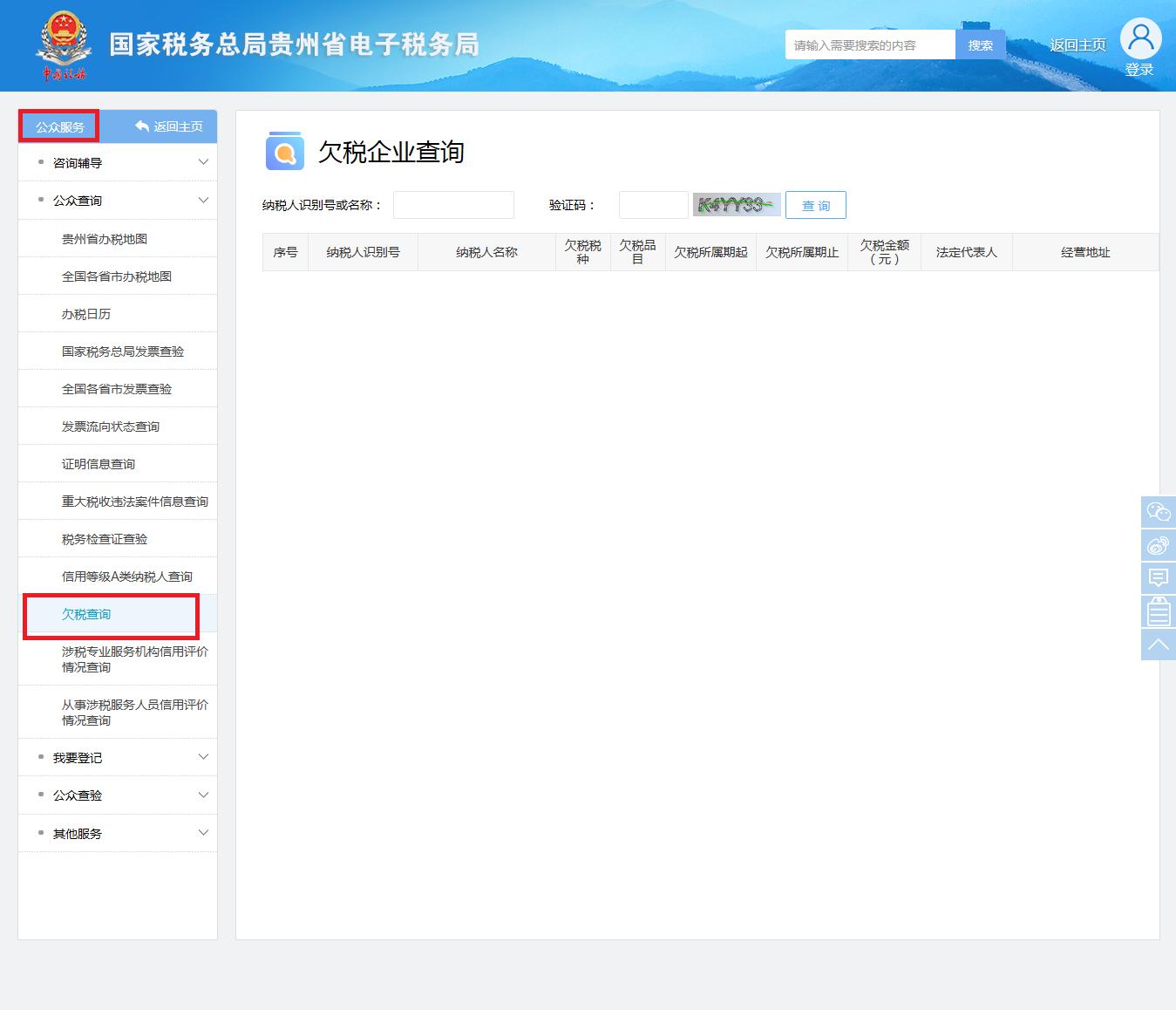 贵州省电子税务局欠税企业查询