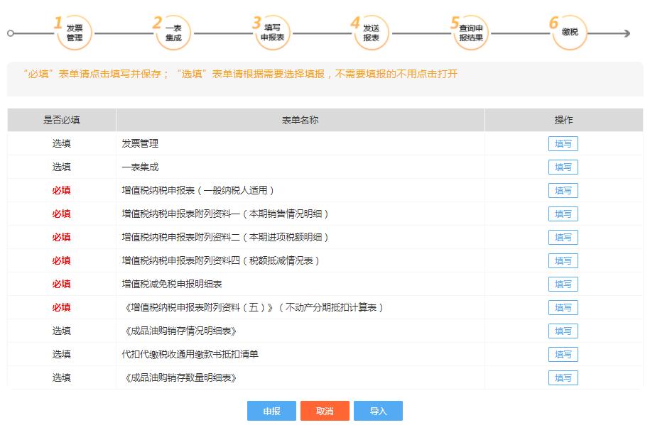 进入甘肃省电子税务局申报表列表界面