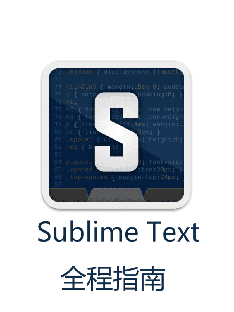 Sublime Text 全程指南