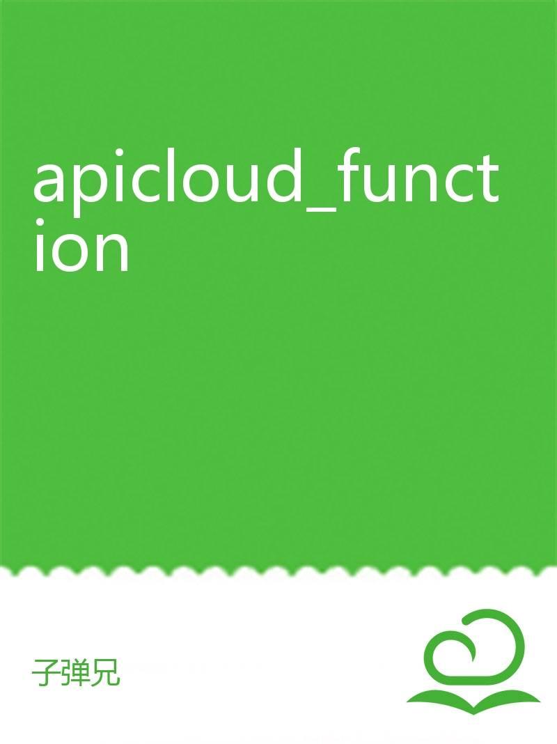 apicloud中使用的函数