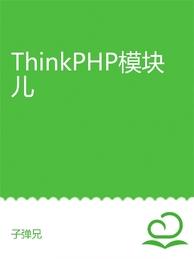 ThinkPHP模块儿