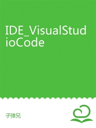 VisualStudio Code 的使用集锦