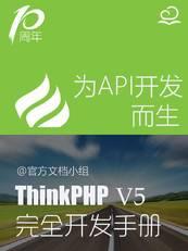 ThinkPHP5.0完全开发手册