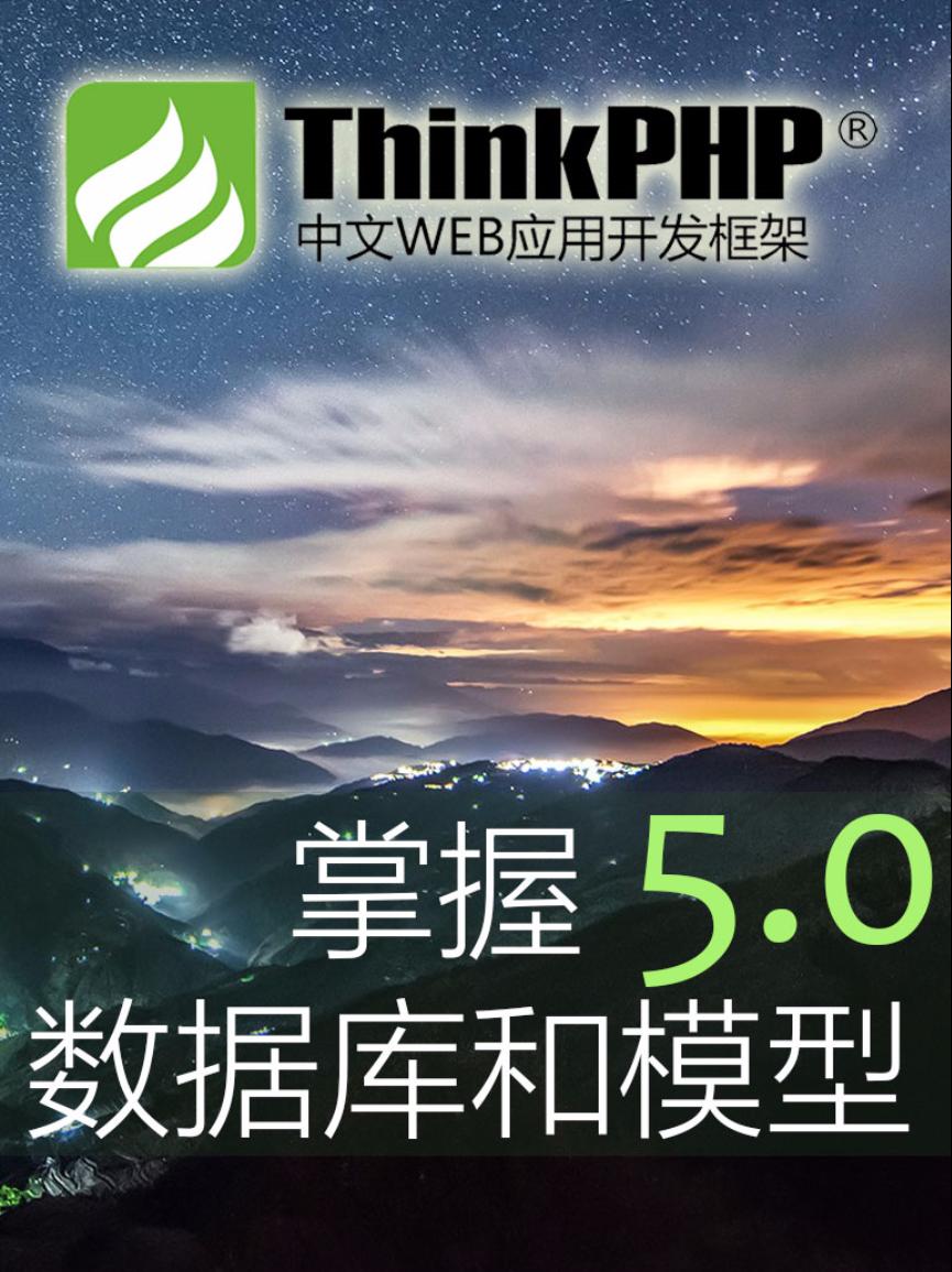 掌握ThinkPHP5.0数据库和模型