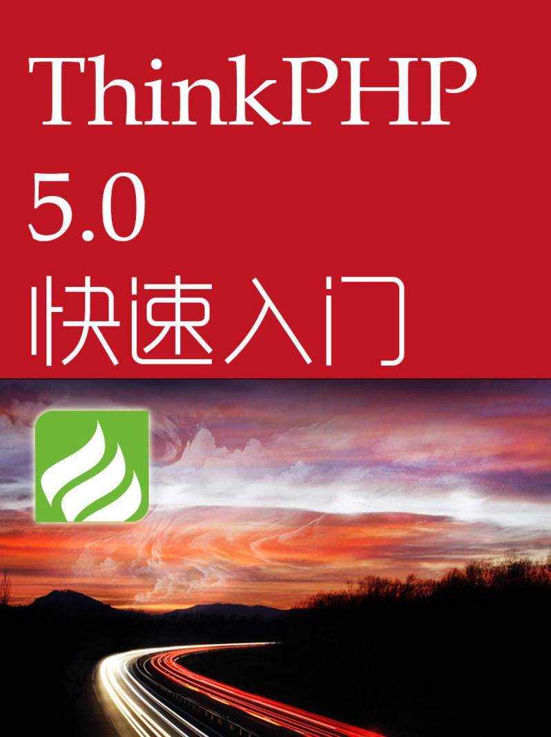 ThinkPHP5快速入门