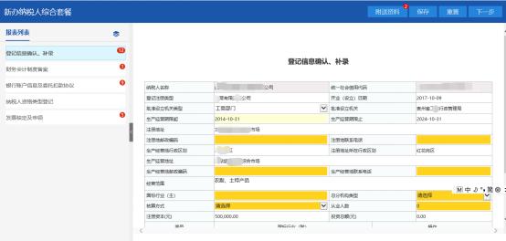 填寫登記信息確認補錄表