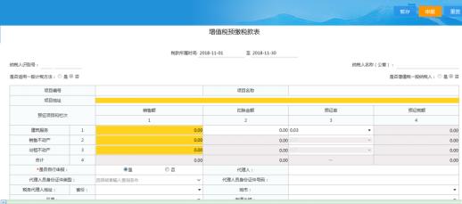 填寫增值稅預繳申報表相關內容