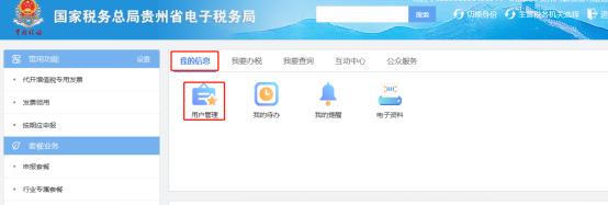 貴州省電子稅務局用戶管理首頁