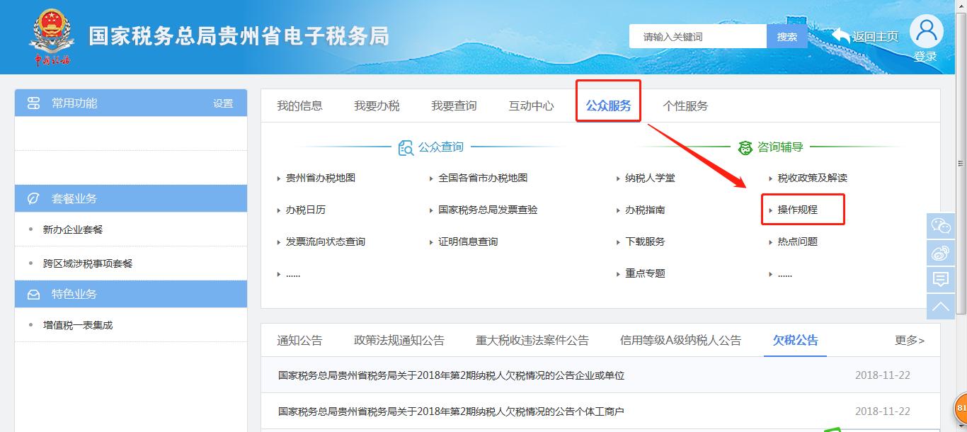 贵州省电子税务局公众服务页面