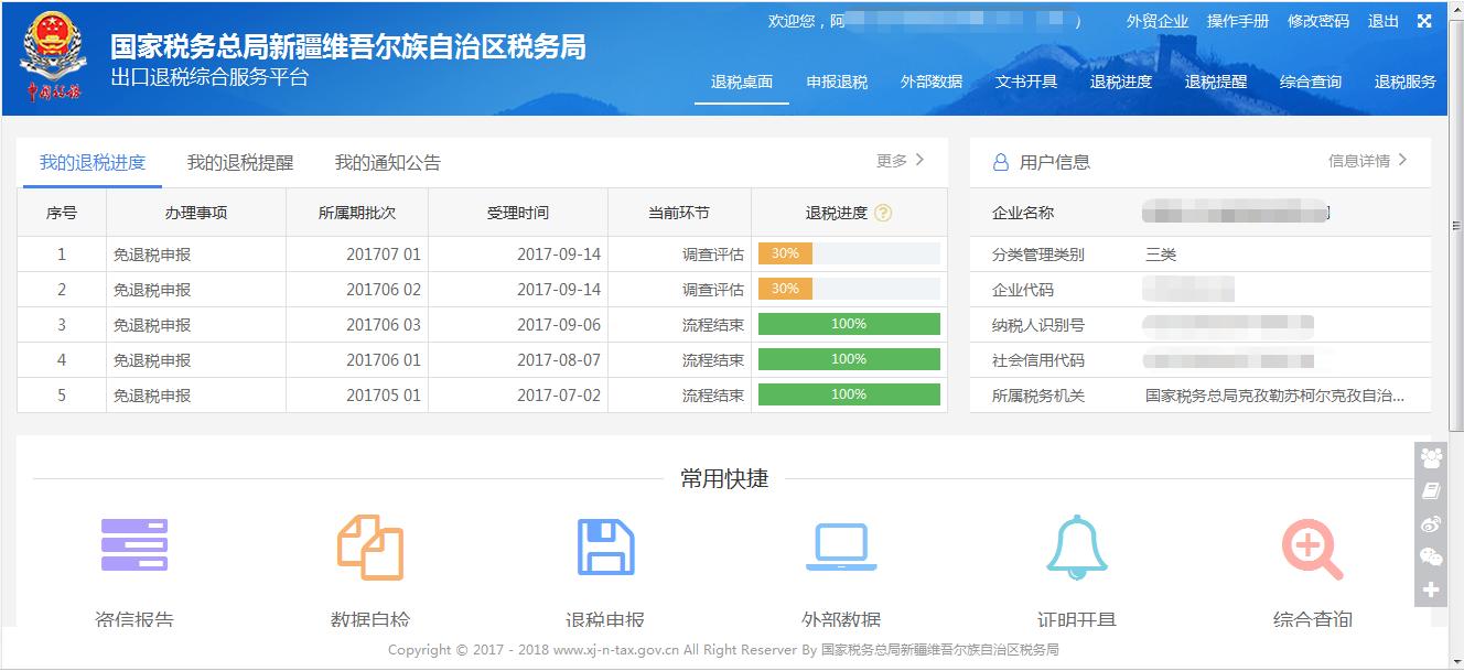 新疆电子税务局出口退税综合服务平台