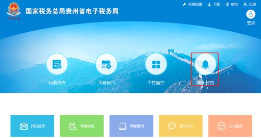 貴州省電子稅務局首頁